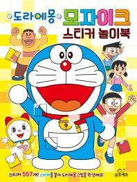도라에몽 모자이크 스티커 놀이북