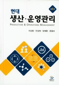 현대 생산 운영관리