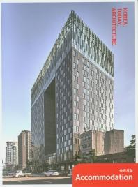한국, 오늘, 건축. 8: 숙박시설