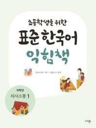 초등학생을 위한 표준 한국어 익힘책(저학년: 의사소통. 1)