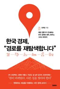 한국 경제, 경로를 재탐색합니다