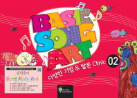 김인숙의 Song kids Art: Basic Song Art. 2