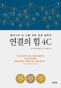 연결의 힘 4C