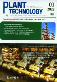 플랜트기술(2021년 1월호)