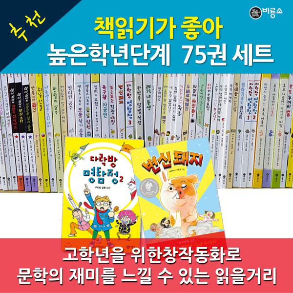 [상품권2만5천+꼬마곰 5권]비룡소책읽기가 좋아 높은학년단계 75권세트