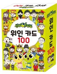 신비아파트 위인 카드 100