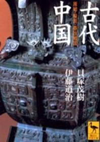 古代中國 原始.殷周.春秋戰國
