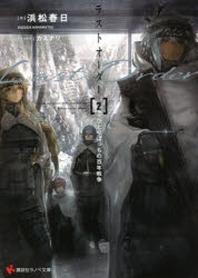 ラストオ-ダ- ひとりぼっちの百年戰爭 2