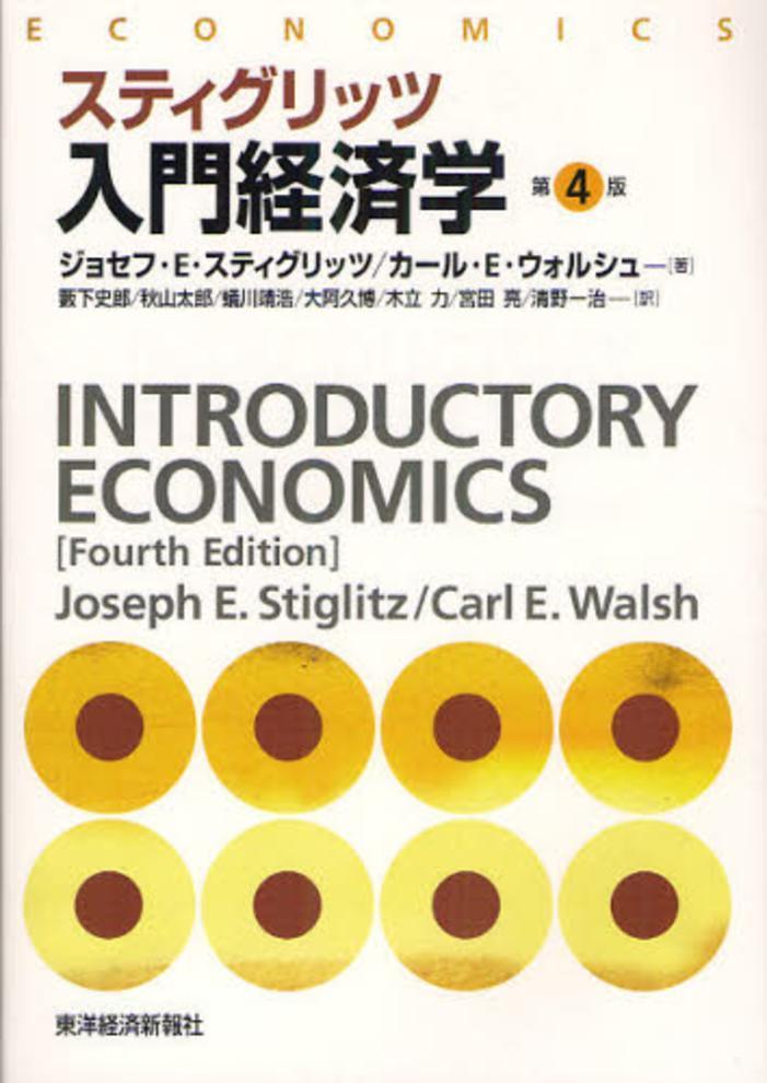 スティグリッツ入門經濟學