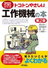 トコトンやさしい工作機械の本