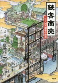 鐵客商賣 JR九州大躍進の極意