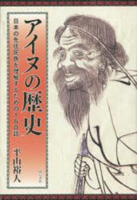 アイヌの歷史 日本の先住民族を理解するための160話