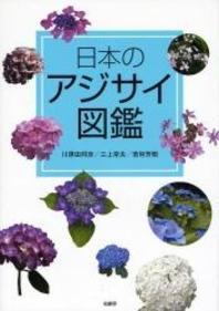 日本のアジサイ圖鑑