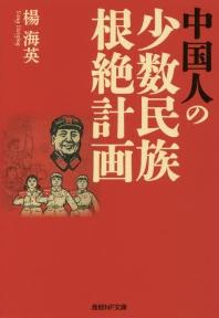 中國人の少數民族根絶計畵