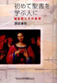 初めて聖書を學ぶ人に 福音書とその眞理