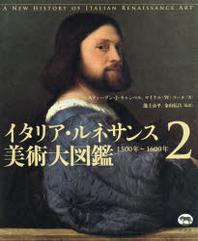 イタリア.ルネサンス美術大圖鑑 2