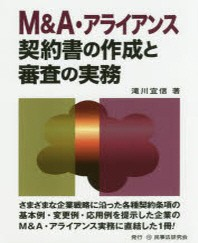 M&A.アライアンス契約書の作成と審査の實務