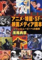 アニメ.特撮.SF.映畵メディア讀本