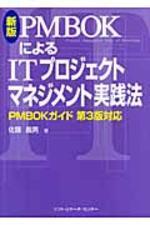 PMBOKによるITプロジェクトマネジメント實踐法
