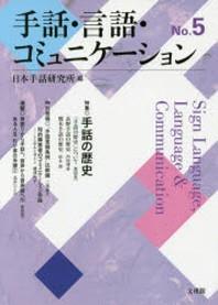 手話.言語.コミュニケ-ション NO.5