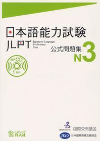 日本語能力試驗公式問題集N3