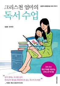 크리스천 엄마의 독서 수업