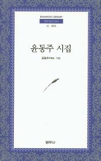 윤동주 시집