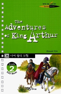 아서왕의모험(36.영어로읽는세계명작스프링문고)