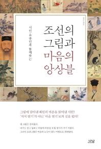 시인 유종인과 함께하는 조선의 그림과 마음의 앙상블