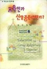 교육인가 신앙공동체인가(기독교교육학전문연구도서 2)