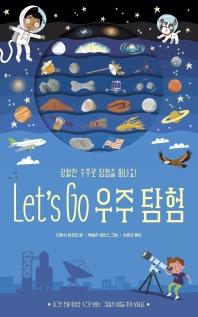 Let's Go 우주탐험