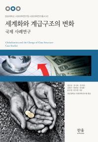세계화와 계급구조의 변화: 국제 사례연구