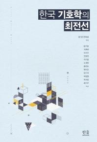 한국 기호학의 최전선