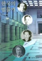 한국의 법률가