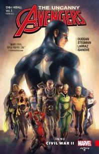 언캐니 어벤저스 Vol. 3: 시빌 워2