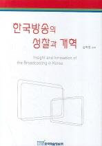 한국방송의 성찰과 개혁