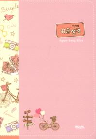 아가페 쉬운성경(트래블 핑크/소/단본/고급/색인/무지퍼)
