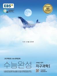 EBS 수능완성 고등 과학탐구영역 지구과학1(2020)(2021 수능대비)