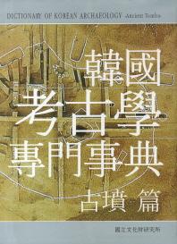 한국고고학전문사전: 고분 편