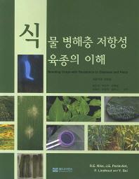 식물 병해충 저항성 육종의 이해