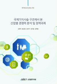 국제가치사슬 구조에서 본 산업별 경쟁력 분석 및 정책과정