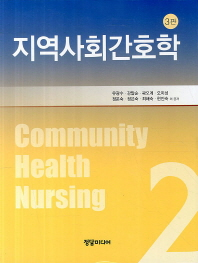 지역사회간호학. 2