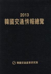 한국교통정보총람(2013)