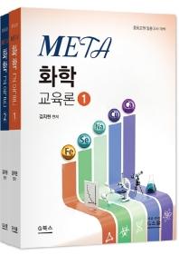 META 화학 교육론 세트