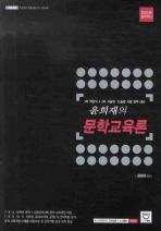 윤희재의 문학교육론 (전공국어 중등임용고시 시험대비)(2009)