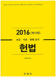헌법(2016)