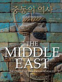 중동의 역사