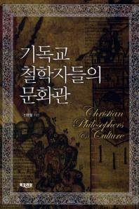 기독교 철학자들의 문화관