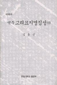 역주 고려 묘지명 집성(상)(중판)