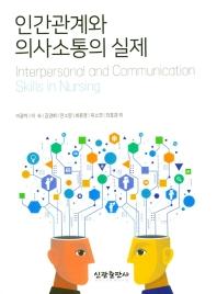 인간관계와 의사소통의 실제